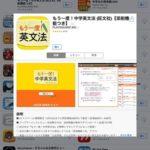 iPhoneおすすめ中学英語アプリ「もう1度英文法」