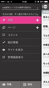 iPhone用wordpress投稿アプリ