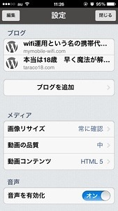 iPhone用wordpressクライアント