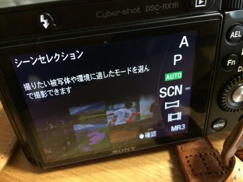 RX1R M・S・A・P・AUTO・SCNX設定方法使い方
