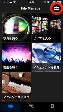SONYポータブルサーバーWG-C20 iOS8.1.2で動作確認OK&セキュリティー設定方法