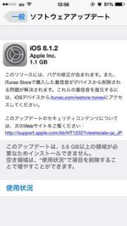 iOSをアップデートしない人が注意したい事