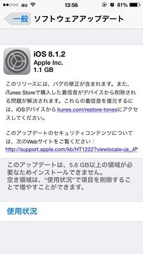 iOSのアップデートをしたくない人がやるべき設定と項目