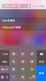 iPhoneでweb検索を素早くする方法