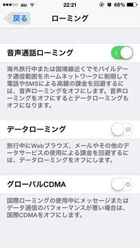 海外旅行でiPhoneのパケット通信をさせたくない時の設定参考画像