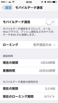 AUのiPhoneを海外旅行で使いたいけど、高額料金の請求が怖い