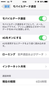 AUのiPhoneを海外旅行で使う時の注意点参考画像