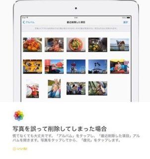 iOS8.1.3 safariで簡単にPCデスクトップ表示が可能になる そして幸か不幸か消した写真の復活機能搭載!w