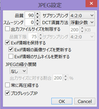 Rallpha Image ResizerおすすめJPEG設定