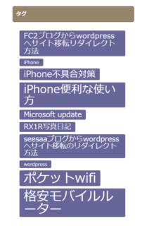 wordpress4.2.2にバージョンアップしたら、タグクラウドの設定がリセットされるという地味なダメージを受けましたw