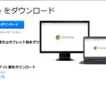GoogleChrome64ビットバージョンのダウンロード方法
