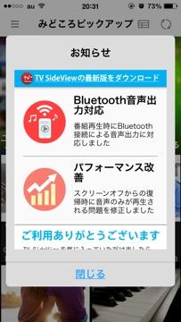 TV SideViewアプリがバージョンアップでBluetooth接続時も再生可能に!