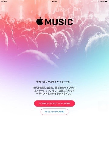 iOS8.4 Apple MUSIC設定方法
