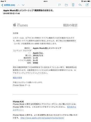 iOS8.3 Apple MUSIC設定方法