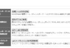 wordpressのスパムコメント対策ができるwpXレンタルサーバー