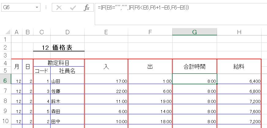 Excel関数 もし~なら 別Sheetのデ-タを自動入力