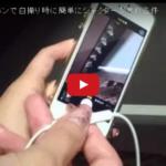 iPhoneの自撮りはシャッターをイヤホンで押せる件