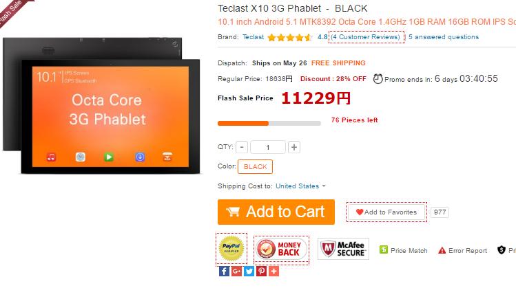 Teclast X10 3G Phablet 購入 参考画像