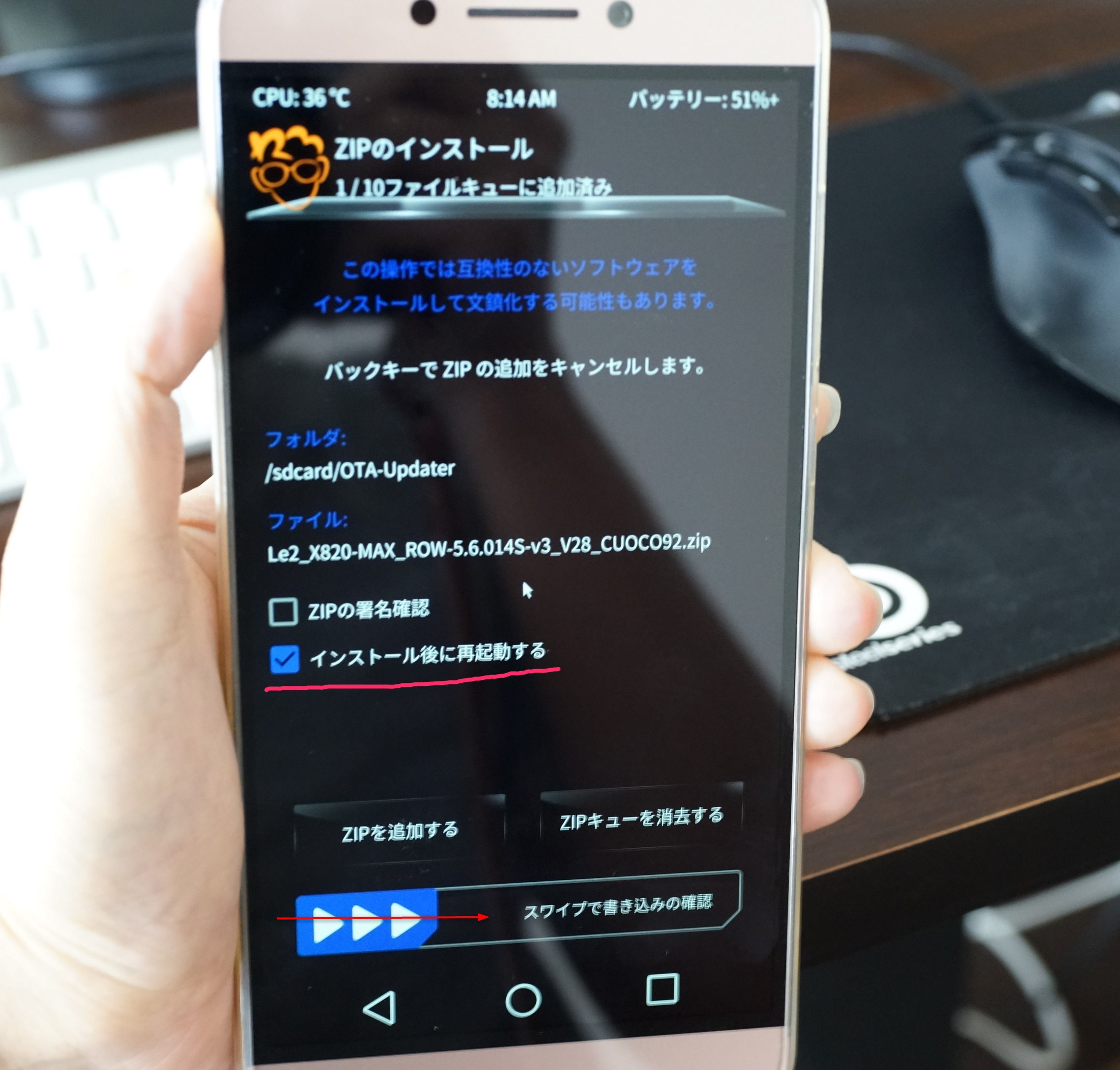 LeEco Le Max 2 を recovery mode でCuoco92ROMをフラッシュする方法