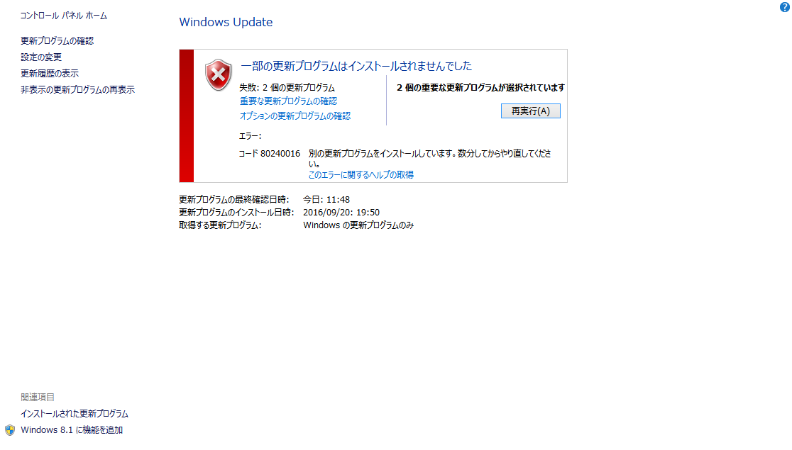 windows10 アプリを自動起動させるスタートアップメニューへの追加方法