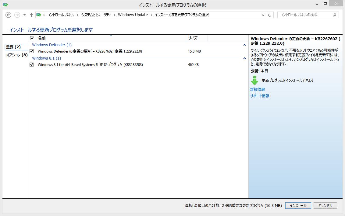 KB2267602 のインストールが、コード80240016で失敗する件についての対策