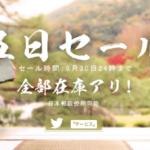 GearBest 5日間セール 限定クーポン有り Xiaomi Airも限定で割引中!