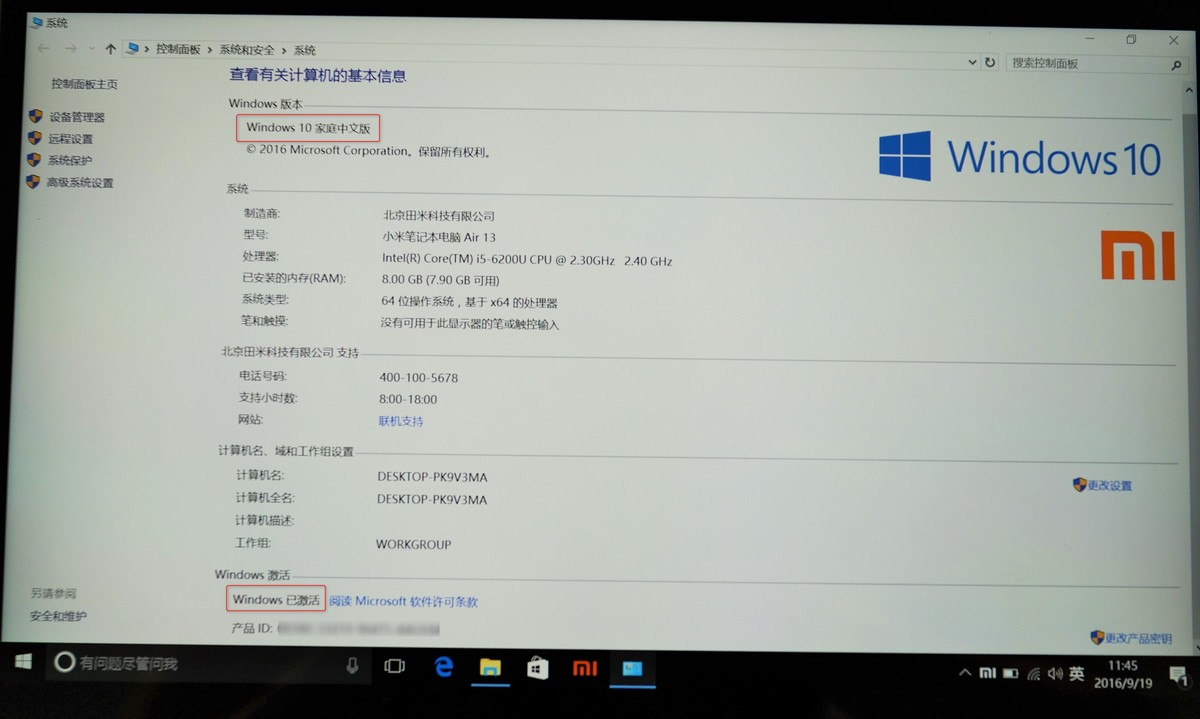 Xiaomi Mi Notebook Air の日本語化