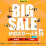 Omaker 秋の大セール!10/15~10/17迄!多数Amazonクーポンあり