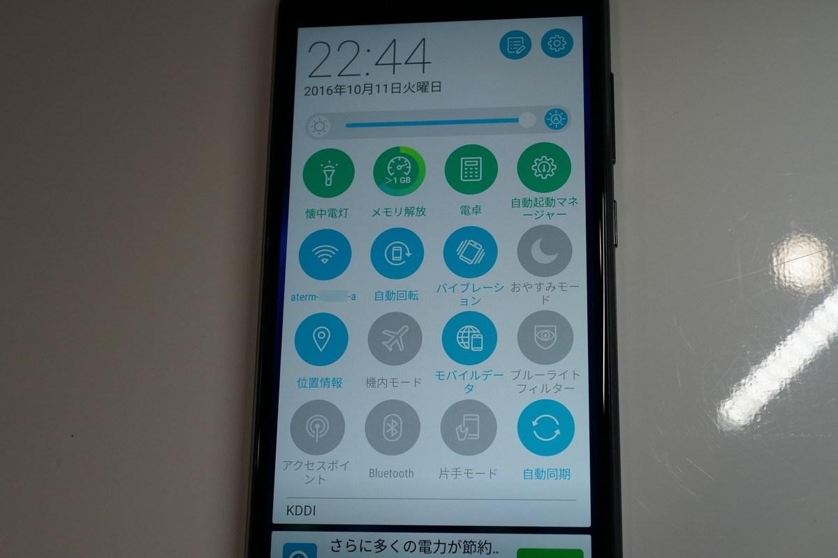 ZenFone 3 ZE552KL レビュー メニューの豊富さ参考画像