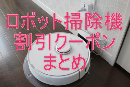 ロボット掃除機の割引クーポンまとめ