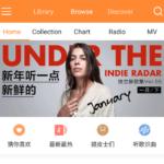 完全Free!無料で音楽をダウンロードできるXiami Musicアプリ