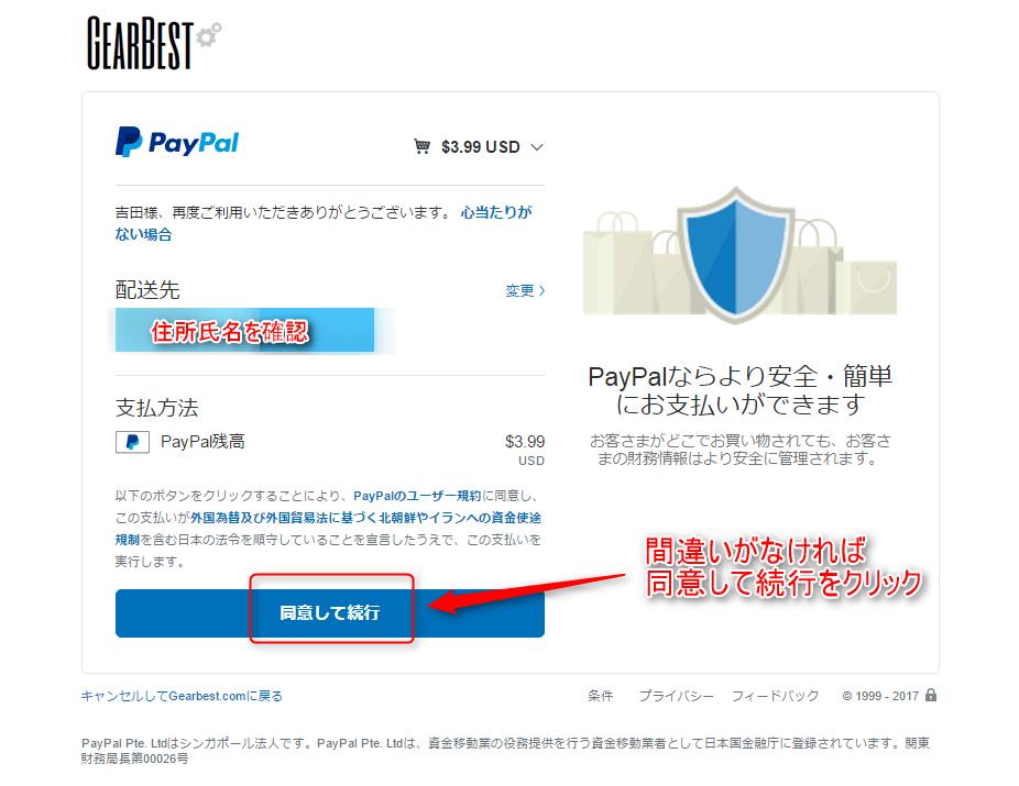 GearBest購入時にPayPalを選択する方法