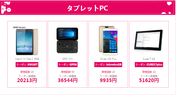 GearBest タブレットPC用クーポン