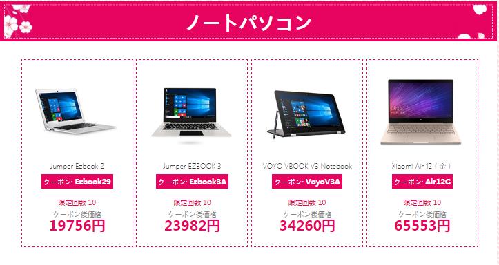 GearBest ノートパソコン用クーポン
