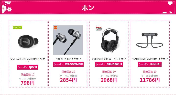 GearBest イヤホン・ヘッドフォン用クーポン