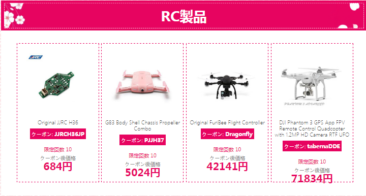 GearBest RC用クーポン
