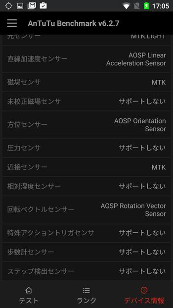 Ulefone ARMOR レビュー Antutuスコアテスト結果