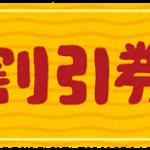 So-net紹介キャンペーンコード 2017年5月分発行しました