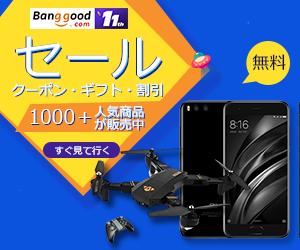 Ulefone S8 Pro セール