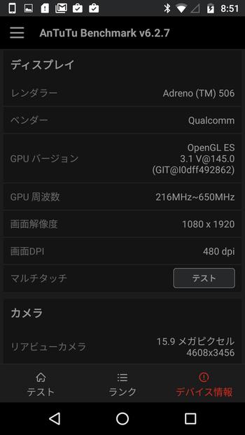 Lenovo Moto Z Play レビュー Antutuスコアテスト結果