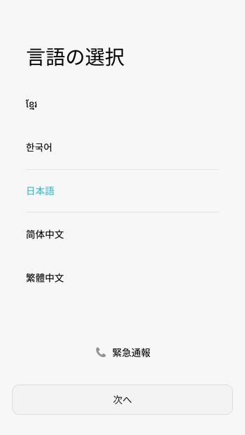 Huawei Honor 8 FRD-L19 GLOBAL VERSION レビュー