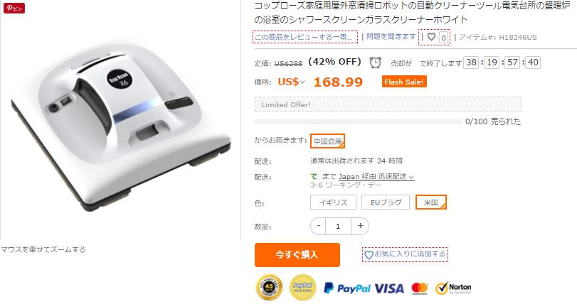 COP ROSE X6 窓に貼りついて拭き掃除してくれる自動掃除ロボットが$168.99でセール中