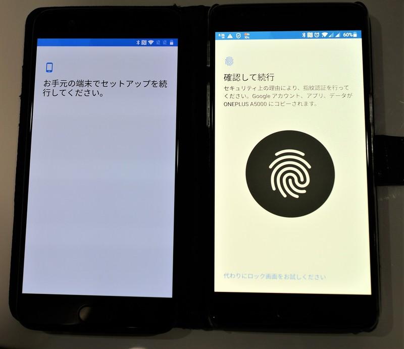 OnePlus 5 タップ&ゴー スマホのデータの引継ぎの設定の説明参考写真