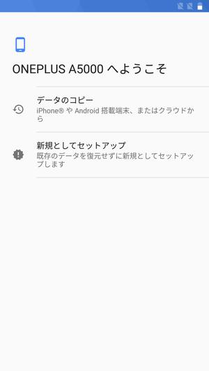 OnePlus 5 タップ&ゴー スマホのデータの引継ぎの設定の説明参考画像