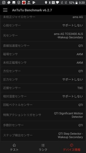 OnePlus 5 実機レビュー Antutuスコアテスト結果