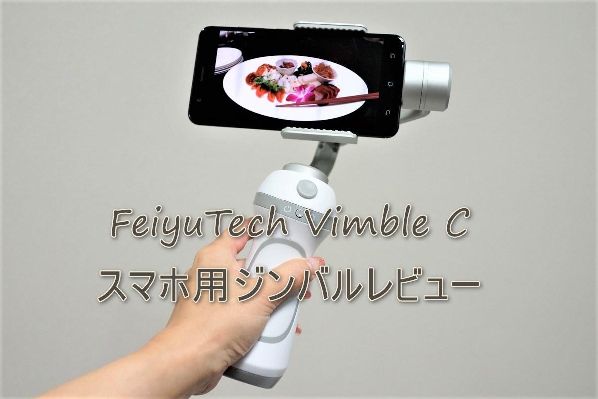 FeiyuTech Vimble C スマホ用ジンバルレビュー【クーポン有り!】