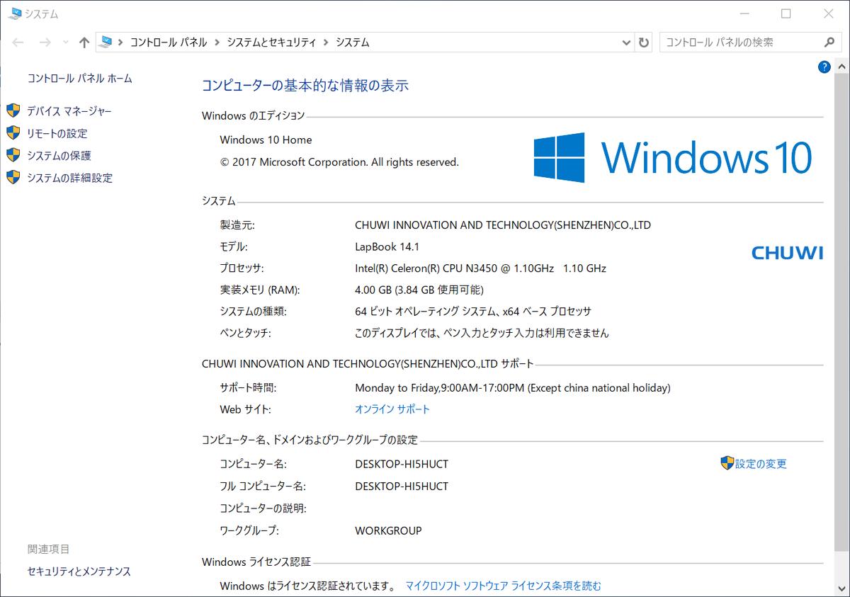 CHUWI LapBook 14.1 CPU性能などの詳細