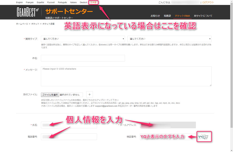 GearBest日本語対応サポートセンター