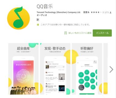 中国の音楽アプリQQ音乐を日本から使う方法