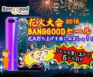 Banggoodセール&割引クーポン広告